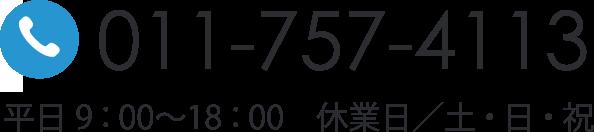 011-757-4113